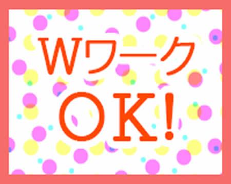 太田人妻城のスタッフ紹介!最終的に決めるのはアナタについて