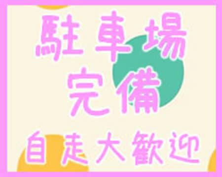 太田人妻城の待機所自慢!車通勤可能です。について