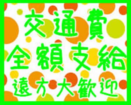太田人妻城の体入時の手取り紹介!交通費全額支給しております!について