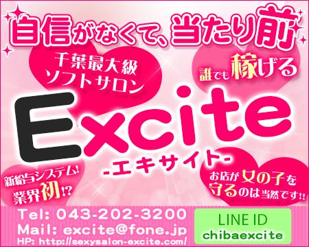 Excite-エキサイト-