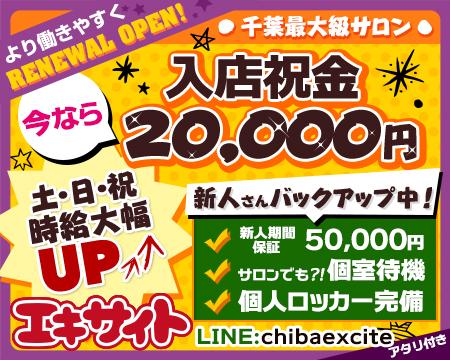 千葉市・Excite-エキサイト-