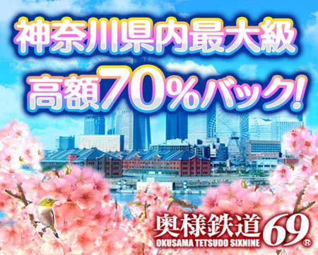横浜市/関内/曙町・奥様鉄道69 神奈川店