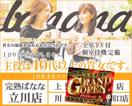 立川/八王子/福生・完熟ばなな立川店