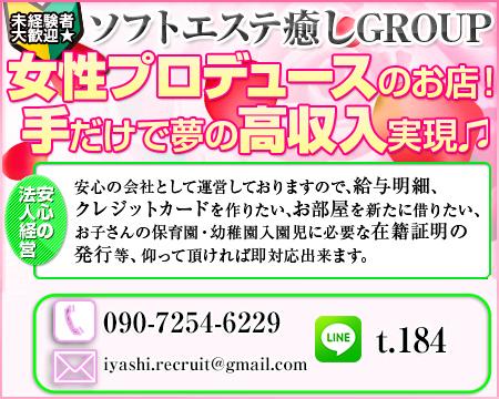 水戸市・高級回春&M性感エステ 癒し娘診療所 水戸・ひたちなか店