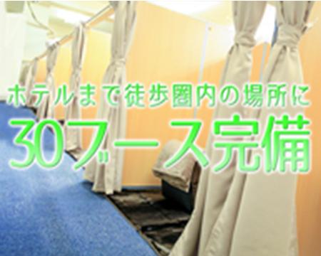 One More奥様 横浜関内店のココが自慢です!全30ブース完備について