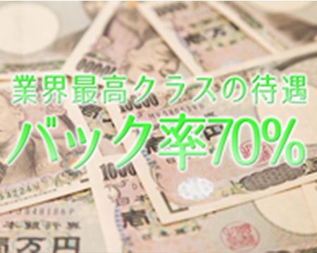 One More奥様 横浜関内店のココが自慢です!バック率70%について