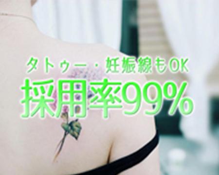 One More奥様 横浜関内店の待機所自慢!採用膣99%について