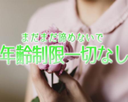 One More奥様 横浜関内店の体入時の手取り紹介!年齢制限一切ありません!について