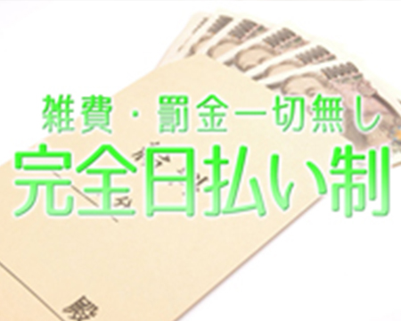 One More奥様 横浜関内店の詳しく紹介しちゃいます!完全日払い制です!について
