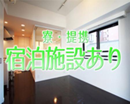 One More奥様 横浜関内店の詳しく紹介しちゃいます!寮空き有ります!について