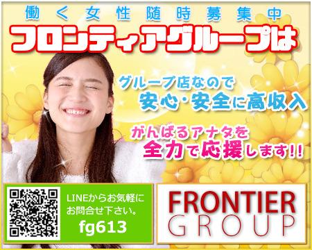 町田市・フロンティアグループ