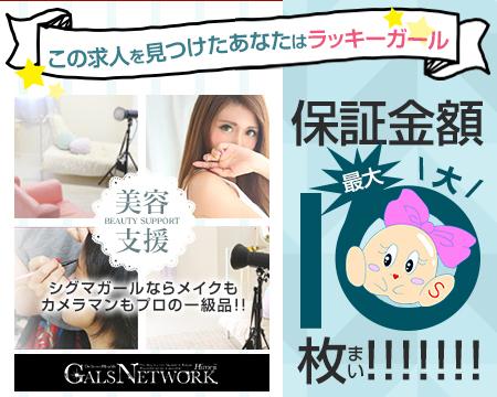 姫路市・ギャルズネットワーク姫路店