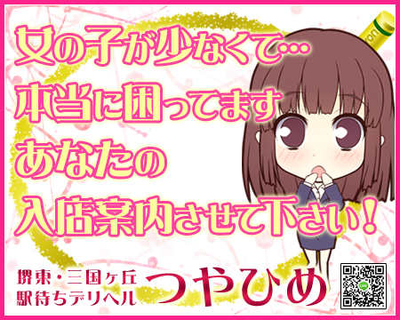 堺市・艶姫(つやひめ)