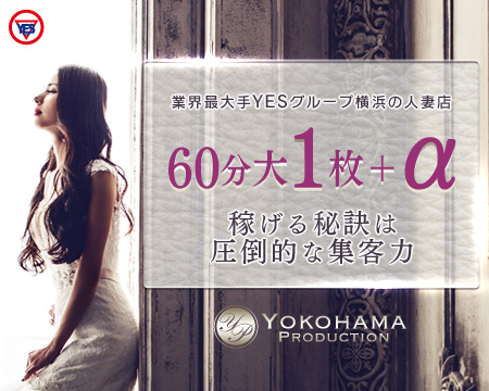 横浜プロダクション