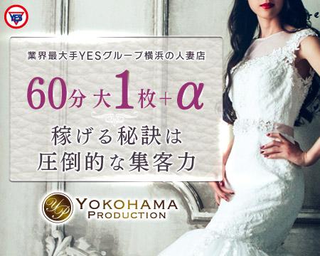 横浜市/関内/曙町・横浜プロダクションの稼げる求人