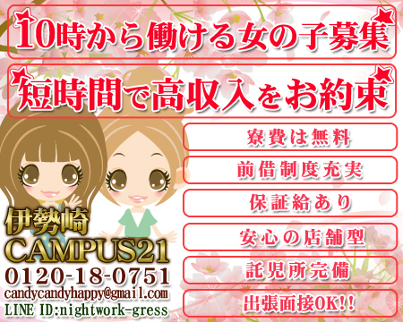 伊勢崎市・伊勢崎キャンパス21