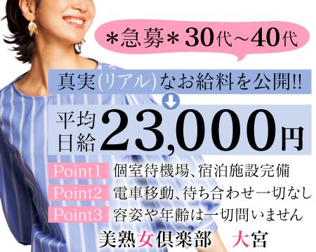 さいたま/大宮/浦和・美熟女倶楽部 大宮店