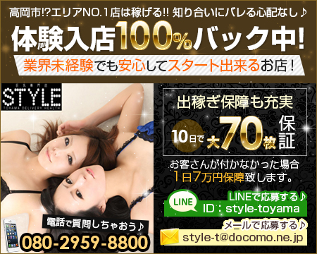富山市・STYLE(スタイル)
