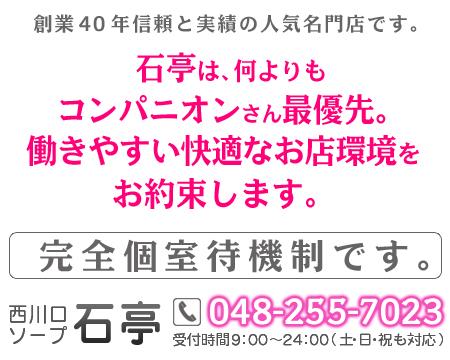 川口市・石亭(せきてい)