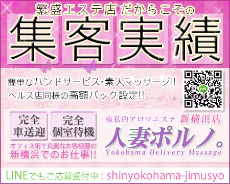 横浜市/関内/曙町・新横浜人妻ポルノ