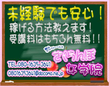 岡山市・さくらんぼ女学院