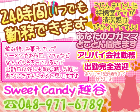 SweetCandy越谷