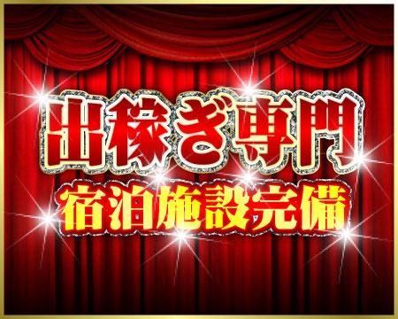 IMPERIAL CLUB~インペリアルクラブ~のココが自慢です!出稼ぎ専門!宿泊施設完備!について