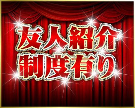 IMPERIAL CLUB~インペリアルクラブ~の詳しく紹介しちゃいます!友人紹介制度有り♪について