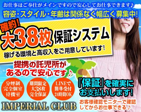 IMPERIAL CLUB~インペリアルクラブ~