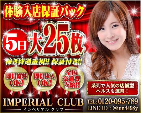 横浜市/関内/曙町・IMPERIAL CLUB~インペリアルクラブ~