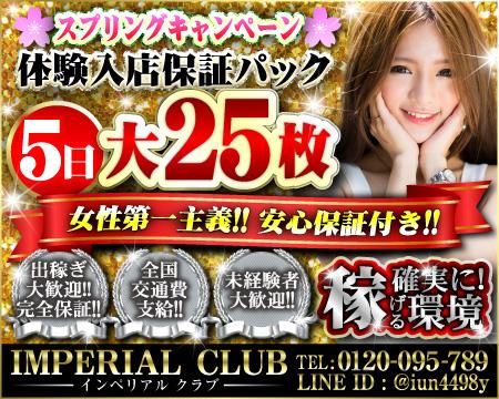 IMPERIAL CLUB~インペリアルクラブ~・横浜市/関内/曙町の求人
