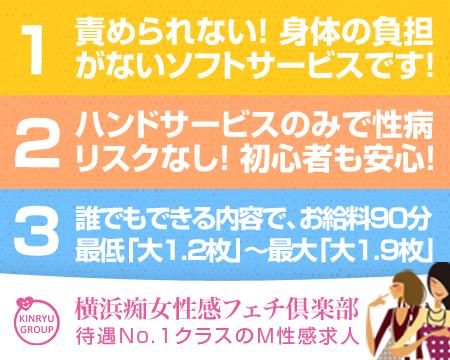 横浜市/関内/曙町・横浜痴女性感フェチ倶楽部