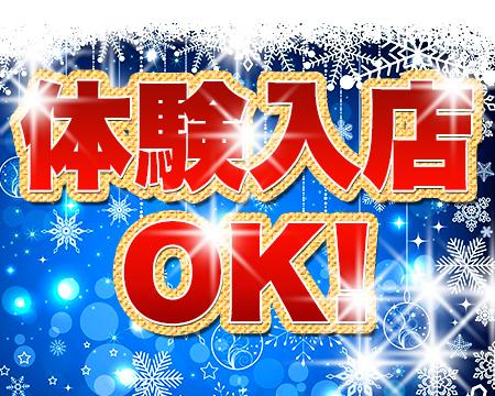 ゆらめき… 西川口店のココが自慢です!体験入店OK!について