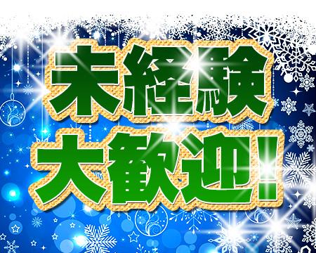 ゆらめき… 西川口店のココが自慢です!未経験大歓迎!について