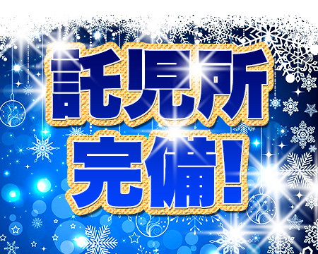 ゆらめき… 西川口店の詳しく紹介しちゃいます!託児所完備!について