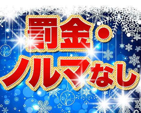 ゆらめき… 西川口店の詳しく紹介しちゃいます!罰金・ノルマなし!について