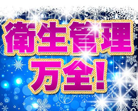 ゆらめき… 西川口店の詳しく紹介しちゃいます!衛生管理万全!について