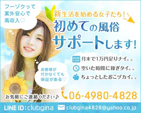 大阪ほか・クラブジーナ