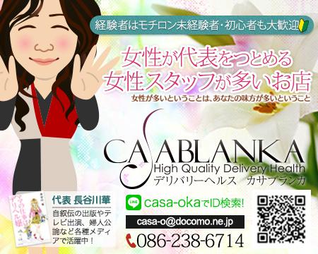 岡山市・カサブランカ岡山店
