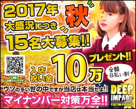 埼玉その他・DEEP IMPACT