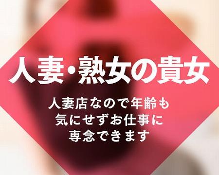 人妻館・広島市の求人