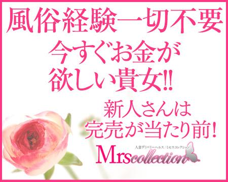 岡山市・ミセスコレクション