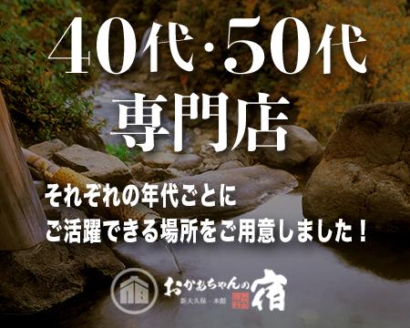 新宿/歌舞伎町・おかあちゃんの宿 本館
