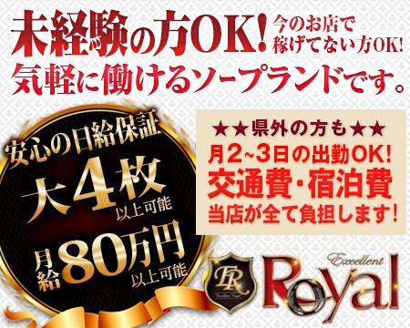 EXCELLENT ROYAL(エクセレントロイヤル)・広島市の求人