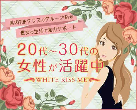 岡山市・White Kiss me 岡山店
