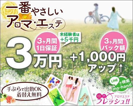 横浜 桃色フレッシュ!!