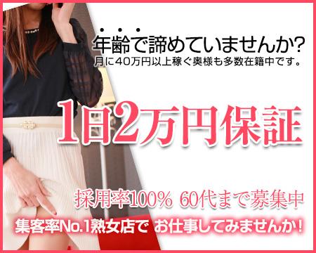 岡山市・熟専マダム-熟女の色香-