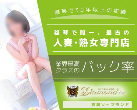 雄琴・ダイヤモンドクラブ
