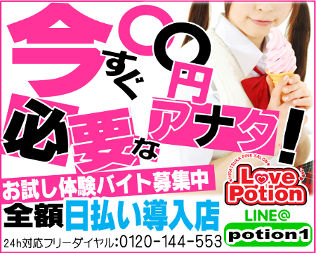 藤沢市/平塚市/湘南・LOVE POTION~ラブポーション~