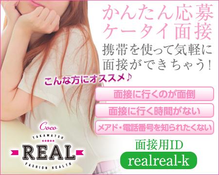 REAL・高松市の求人